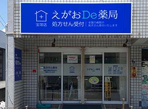 えがおDe薬局 宝塚店