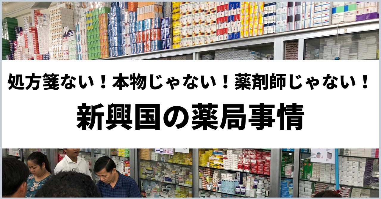 新興国の薬局事情:カンボジア編/処方箋ない・本物じゃない・薬剤師じゃない!