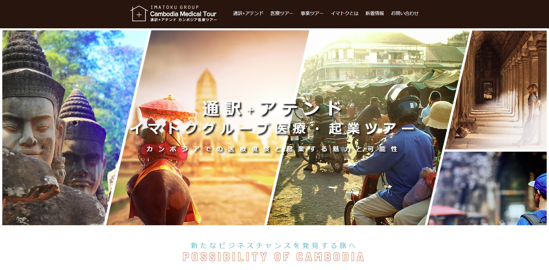通訳+アテンド イマトクグループ医療・起業ツアー公式サイトリリース